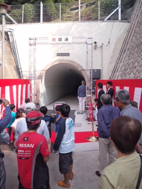 平六トンネル開通式